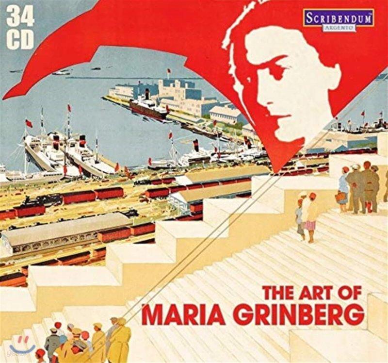 마리아 그린베르그 명연주 모음집 (The Art of Maria Grinberg)