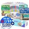 why 와이 세계사 시리즈 세트 전26권[2019최신간 그리스]포함+예스24모바일상품권