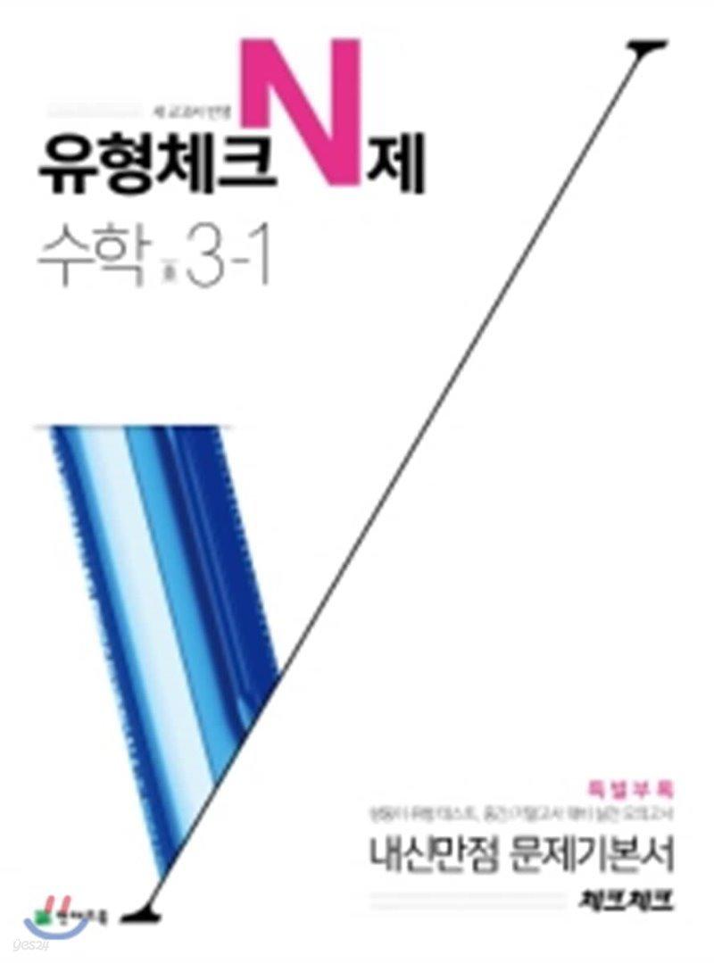 체크체크 수학 유형체크 N제 중 3-1 (2021년용)