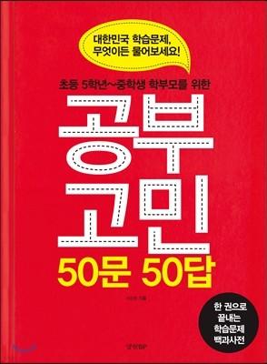 공부고민 50문 50답!