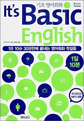 It`s Basic English 기초 영어회화