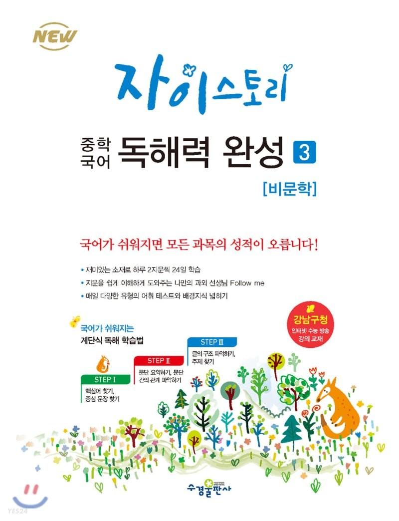 자이스토리 중학 국어 독해력 완성 3