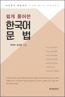 쉽게 풀어쓴 한국어 문법