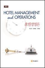 호텔경영론 (제2판)