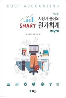 사용자 중심의 Smart 원가회계 해답집 (제3판)