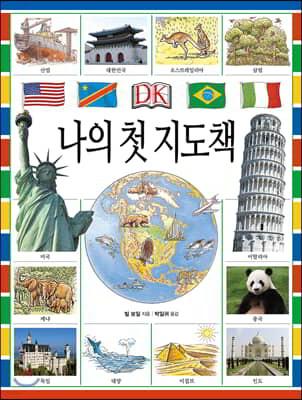 DK 나의 첫 지도책