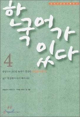 한국어가 있다 4