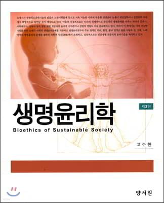 생명윤리학