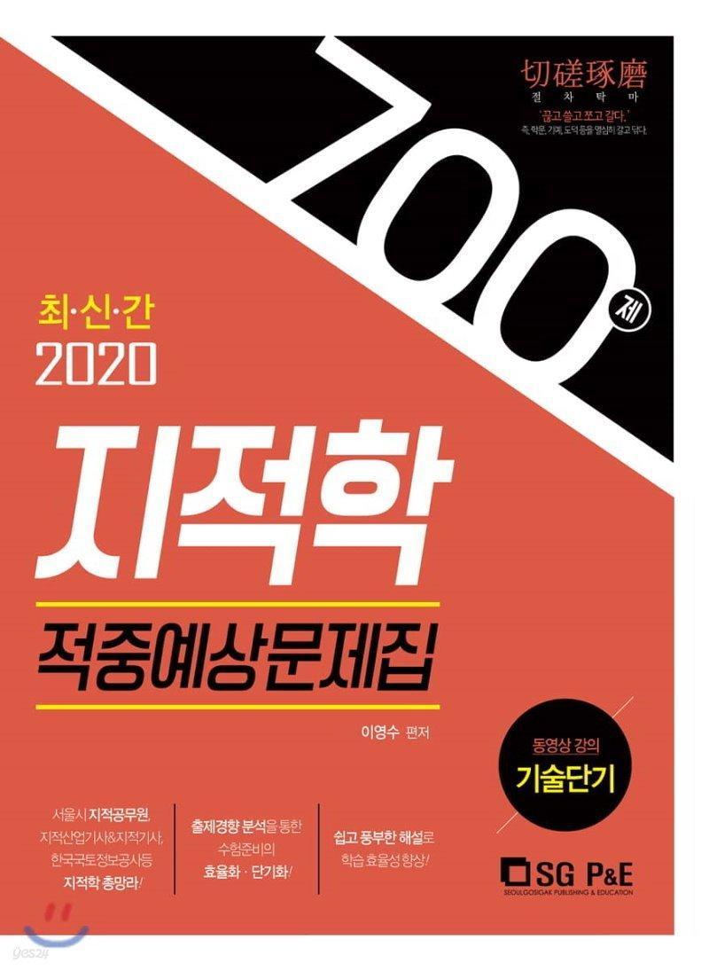 2020 지적학 적중예상문제집 700제