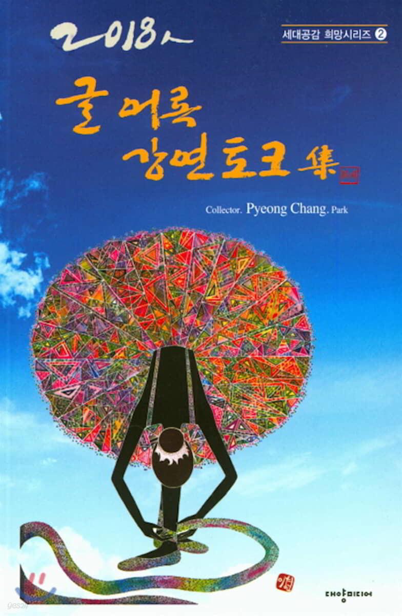 2018인 글 어록 강연 토크집