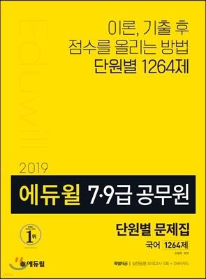 2019 에듀윌 7·9급 공무원 단원별 문제집 국어 1264제