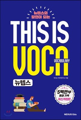 This is Vocabulary 뉴텝스