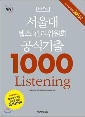 서울대 텝스 관리위원회 공식기출 1000 Listening