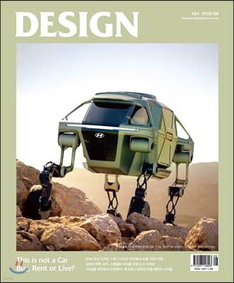 Design 디자인 (월간) : 8월 [2019]