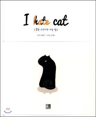 I hate cat 못된 고양이랑 사는 법