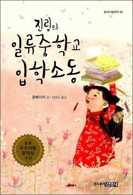 진링의 일류중학교 입학소동