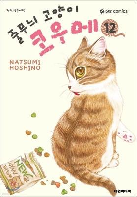 줄무늬 고양이 코우메 12
