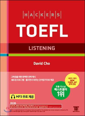 해커스 토플 리스닝 (Hackers TOEFL Listening)