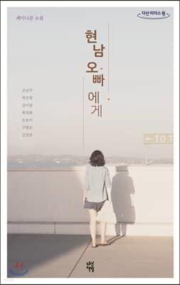 현남 오빠에게 (큰글자도서)