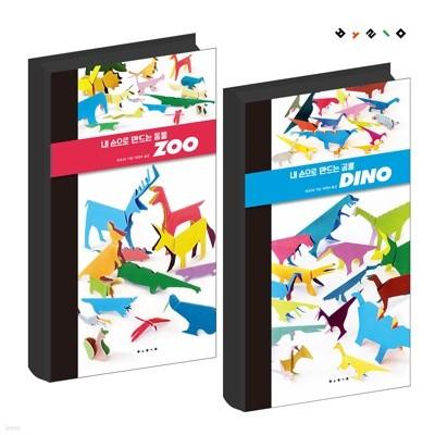 내 손으로 만드는 동물 ZOO+내 손으로 만드는 공룡 DINO 세트 (전 2권)