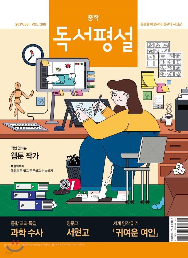 중학 독서평설 No.308 (2019년 08월호)