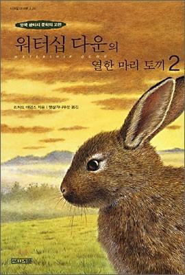 워터십 다운의 열한 마리 토끼 2