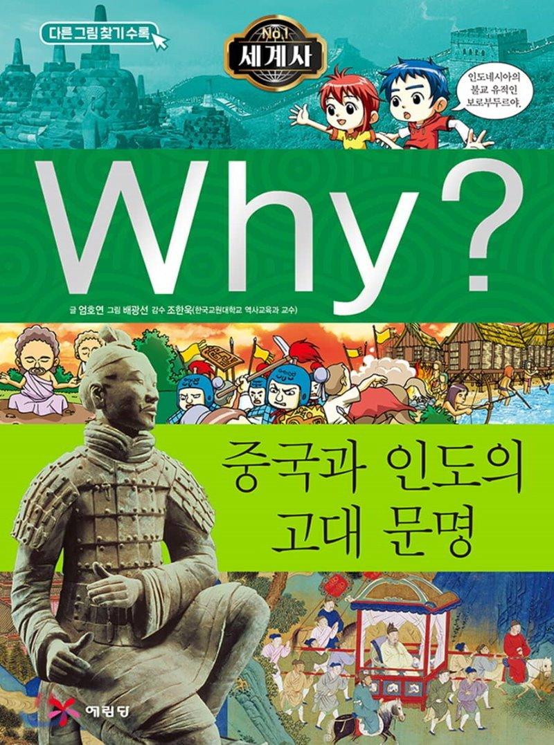 Why? 와이 세계사 중국과 인도의 고대 문명