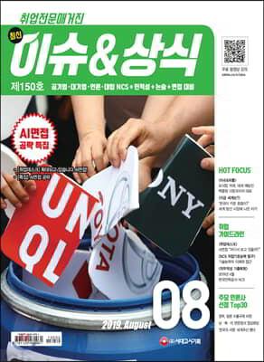 2019 취업전문매거진 최신 이슈&상식 8월호