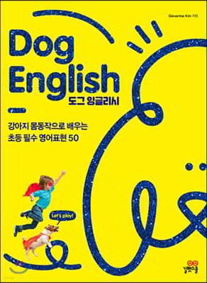 Dog English 도그 잉글리시