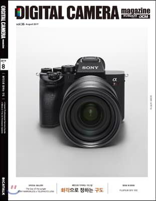 디지털 카메라 매거진 DIGITAL CAMERA magazine (월간) : 8월 [2019년]