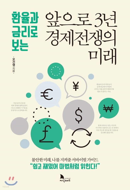 앞으로 3년 경제전쟁의 미래 - YES24