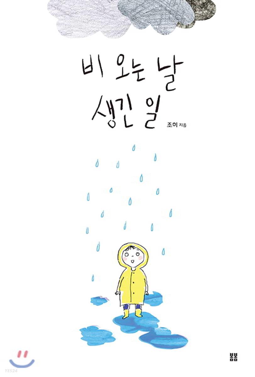비 오는 날 생긴 일