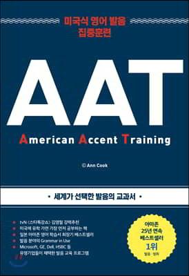 AAT (2019) : 미국식 영어 발음 집중 훈련