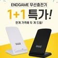 1+1 특가 바라 ENDGAME 고속 무선충전기 아이폰 갤럭시 노트10 플러스 휴대폰 충전기