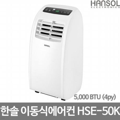 한솔 이동식에어컨 HSE-50K/공식대리점 2년보증 A/S