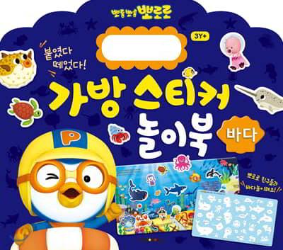 뽀로로 가방 스티커 놀이북 9 바다