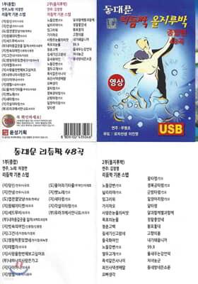 [USB 앨범] 동대문 리듬짝 올지루박 종합편 48곡 (영상)