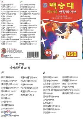 [USB 앨범] 백승태 카바레 현장라이브 USB (영상)