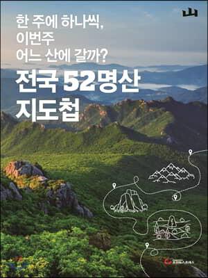 전국 52명산 지도첩