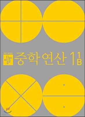 디딤돌 중학연산 1-1B