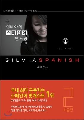 실비아의 스페인어 멘토링 2 : 초급편