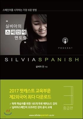 실비아의 스페인어 멘토링 3 : 중급편