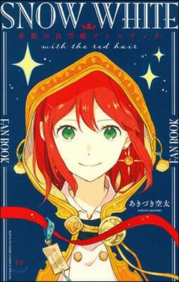 赤髮の白雪姬 ファンブック