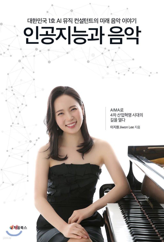 인공지능과 음악
