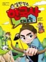 설민석의 한국사 대모험 11