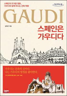 스페인은 가우디다 (큰글자도서)