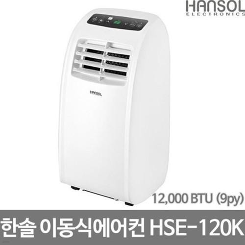 한솔 이동식에어컨 HSE-120K/공식대리점 2년보증 A/S