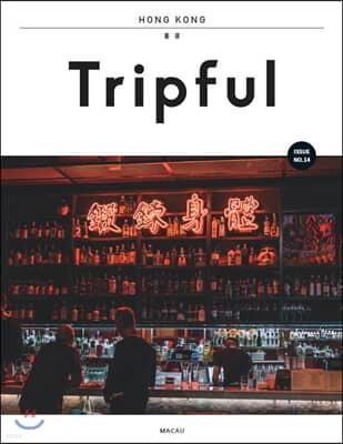 Tripful 트립풀 Issue No.14 홍콩