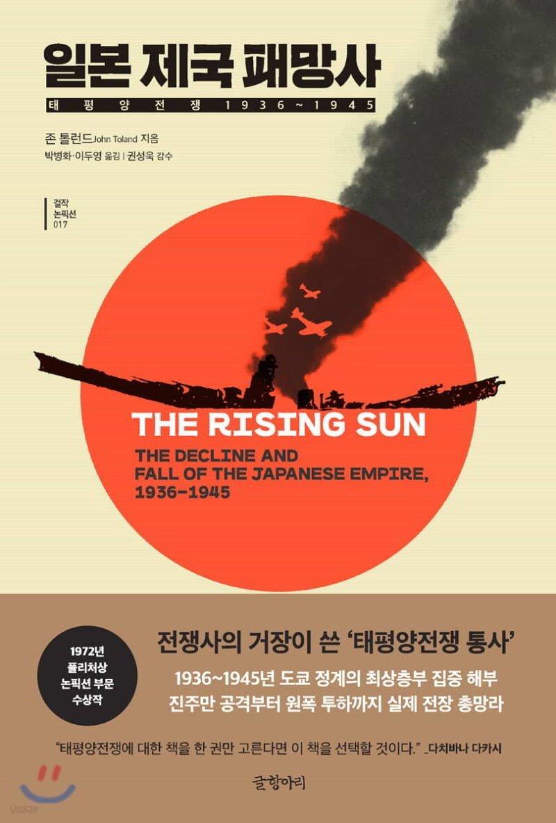 일본 제국 패망사