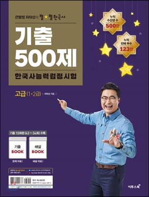 큰별쌤 최태성의 별★별 한국사 기출500제 한국사능력검정시험 고급(1·2급)